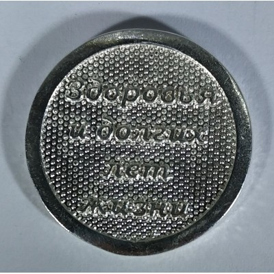 Монета ионизатор 999