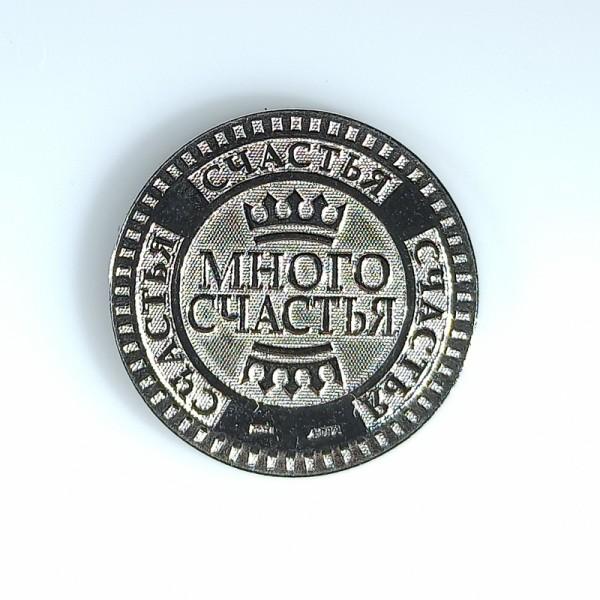Монета много счастья