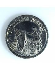 Монета 75 лет победы