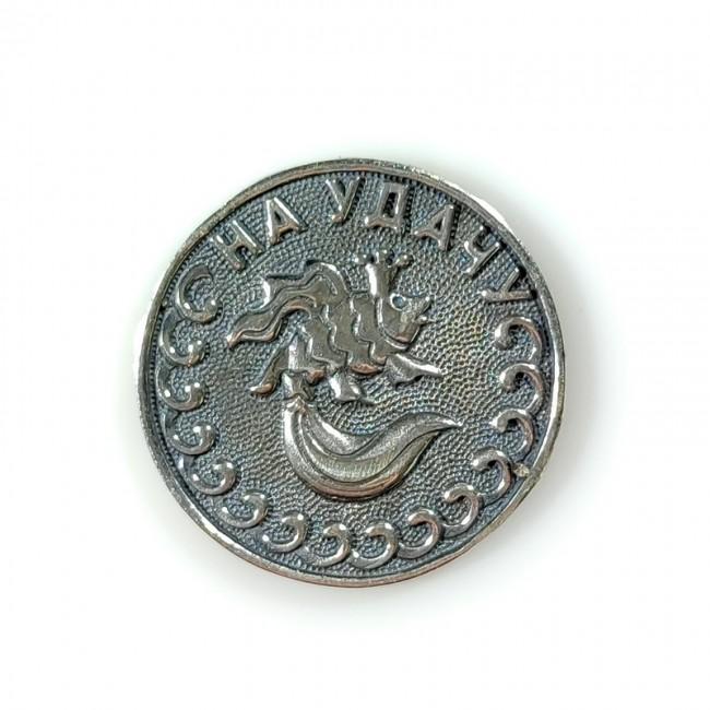 "Монета ""Счастливая монета"""