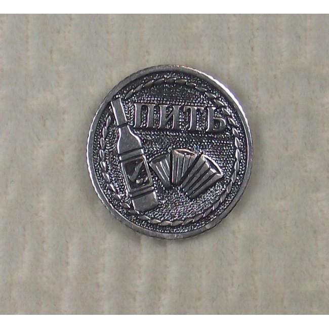 """Монета серебряная """"пить - не пить"""""""