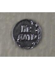 """Монета """"Дать"""" или """"Не дать"""""""