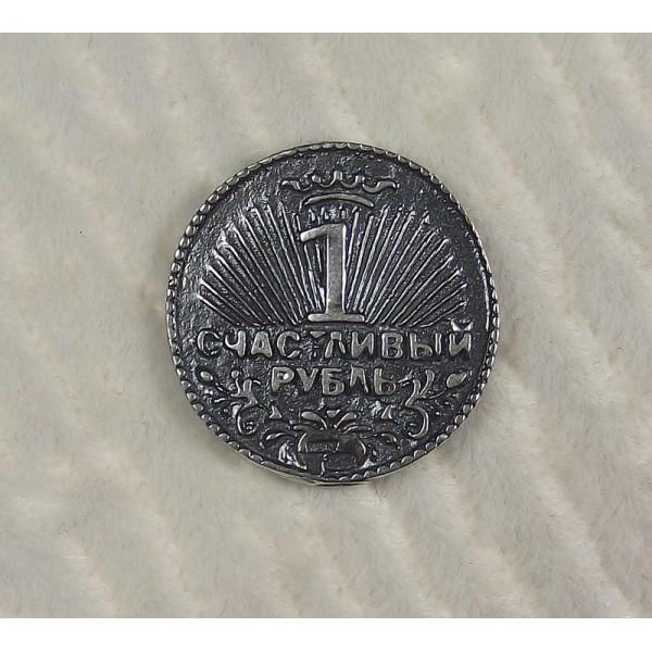 Монета на счастье и любовь