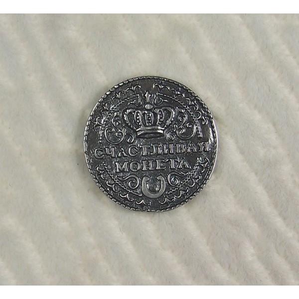 Монета на исполнение желания