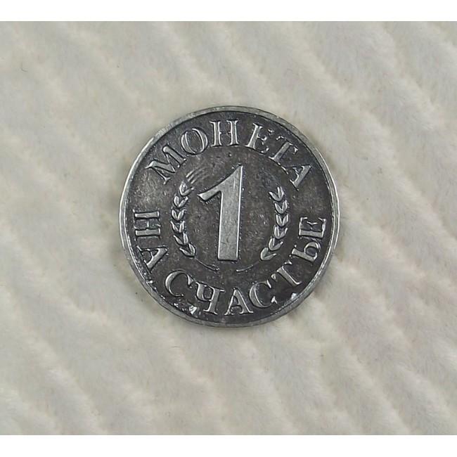 """Монета серебряная """"на счастье"""""""