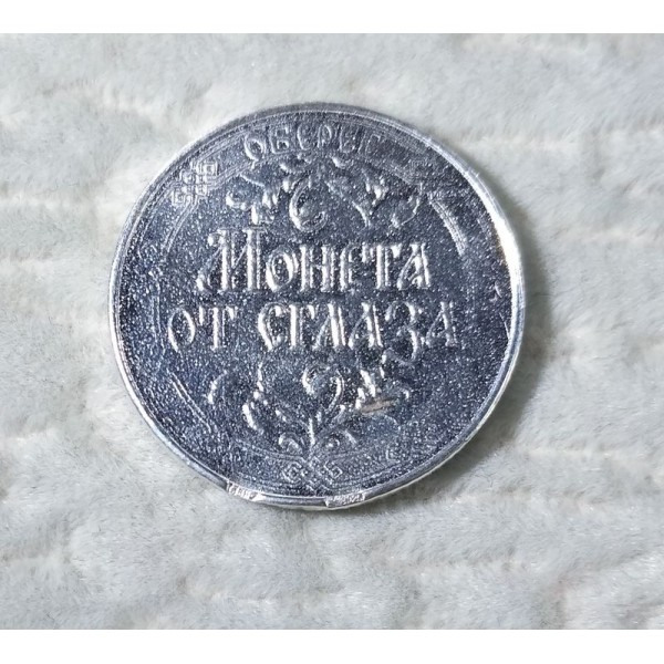Монета оберег от сглаза