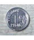 Монета Счастливый рубль