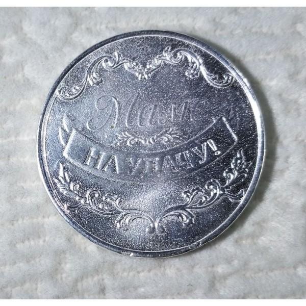 "Монета ""Маме на удачу"""