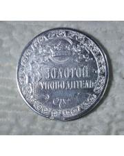 Монета золотой руководитель