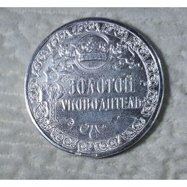 Монета серебряная золотой руководитель