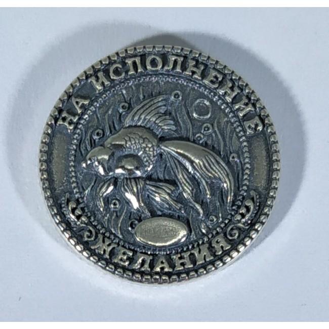 """Монета серебряная """"исполнение желания"""""""