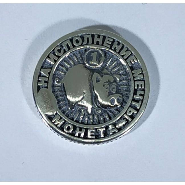 Монета серебряная