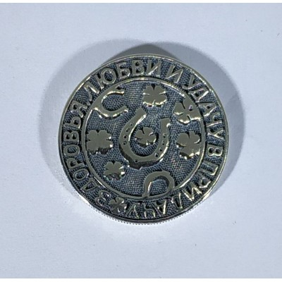 Монета любви и удачи