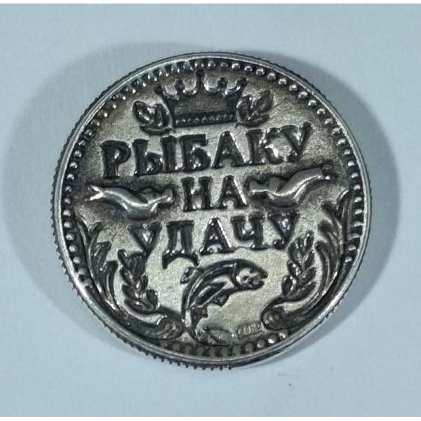 Монета рыбаку