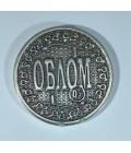 Монета серебряная sex