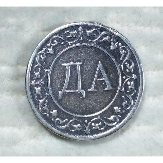 """Монета серебряная """"да-нет"""""""
